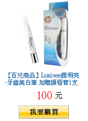 【百元商品】Luminee露明亮-牙齒美白筆 加贈護唇膏1支