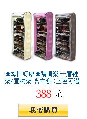 ★每日好康★購得樂 十層鞋架/罝物架-含布套 (三色可選)