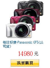 每日好康-Panasonic GF5(公司貨)