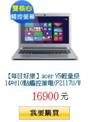 【每日好康】acer V5輕量級14吋10點觸控筆電(P2117U/W8)