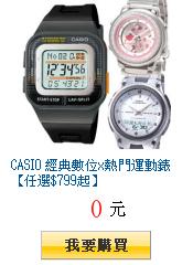 CASIO 經典數位x熱門運動錶【任選$799起】