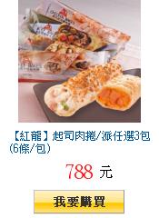 【紅龍】起司肉捲/派任選3包(6條/包)