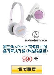 鐵三角 ATH-FC5 高傳真可摺疊耳罩式耳機 (熱銷限量版)