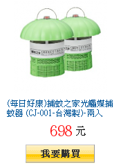 (每日好康)捕蚊之家光觸媒捕蚊器 (CJ-001-台灣製)-兩入組