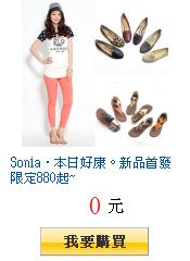 Sonia‧本日好康。新品首發限定880起~