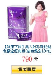 【好康下殺】美人計珍珠粉紫色鐵盒經典版(紫色鐵盒120包+30包)