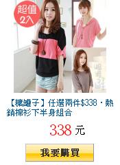 【糖罐子】任選兩件$338‧熱銷棉衫下半身組合