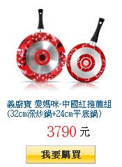 義廚寶 愛媽咪-中國紅推薦組(32cm深炒鍋+24cm平底鍋)