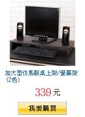 加大型仿馬鞍桌上架/螢幕架 (2色)