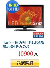 HEARN禾聯 37吋FHD LED液晶顯示器(HD-37Z58)