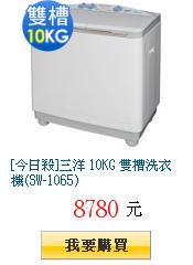 [今日殺]三洋 10KG 雙槽洗衣機(SW-1065)