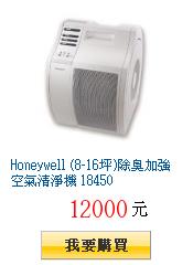 Honeywell (8-16坪)除臭加強空氣清淨機 18450