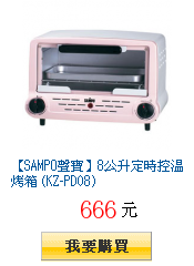 【SAMPO聲寶】8公升定時控溫烤箱 (KZ-PD08)