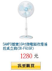 SAMPO聲寶16吋微電腦夜燈遙控桌立扇(SK-FQ16R)