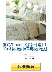 東妮/La mode《多款任選》100%精梳棉鋪棉兩用被床包組