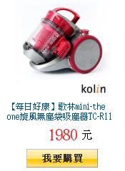【每日好康】歌林mini-the one旋風無塵袋吸塵器TC-R1107C