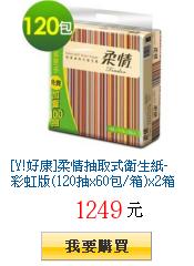 [Y!好康]柔情抽取式衛生紙-彩虹版(120抽x60包/箱)x2箱