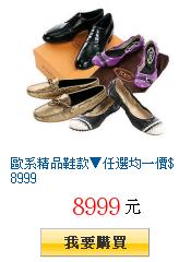 歐系精品鞋款▼任選均一價$8999
