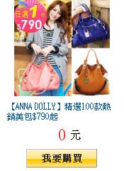【ANNA DOLLY】精選100款熱銷美包$790起