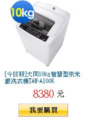 [今日殺]大同10kg智慧型奈米銀洗衣機TAW-A100K