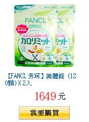 【FANCL 芳珂】美體錠 (120顆) X 2入
