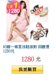 AS館─春夏涼鞋派對 回饋價1280元