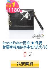Arnold Palmer雨傘 ★         母親節獨家特惠款手拿包/皮夾/托特1180起