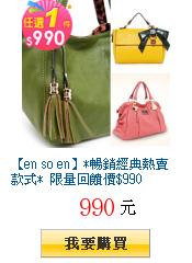 【en so en】*暢銷經典熱賣款式* 限量回饋價$990