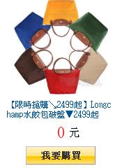 【限時搶購↘2499起】Longchamp水餃包破盤▼2499起