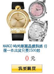MANGO 時尚華麗晶鑽腕錶 任選一件出貨只要1500起