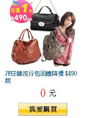 JW日韓流行包回饋降價 $490起