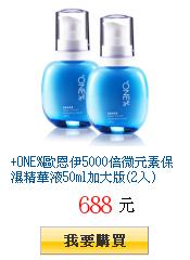 +ONE%歐恩伊5000倍微元素保濕精華液50ml加大版(2入)