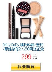 Dolly Dolly 礦物粉餅/蜜粉/眼線液任2入299再送正貨