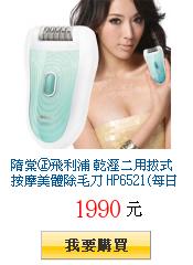 隋棠㊣飛利浦 乾溼二用拔式按摩美體除毛刀 HP6521(每日好康)
