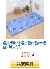 倩美娜斯 特選折疊床墊(幸運藍)-單人3尺