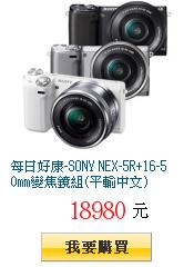 每日好康-SONY NEX-5R+16-50mm變焦鏡組(平輸中文)