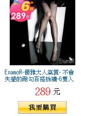 EnamoR-優雅大人氣質- 不會失望的耐勾百搭絲襪-6雙入