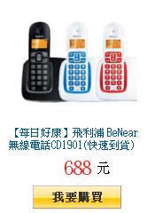 【每日好康】飛利浦 BeNear無線電話CD1901(快速到貨)