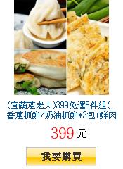 (宜蘭蔥老大)399免運6件組(香蔥抓餅/奶油抓餅*2包+鮮肉湯包*2包+香蔥捲*2包
