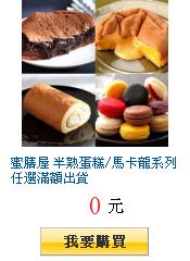 蜜膳屋 半熟蛋糕/馬卡龍系列任選滿額出貨