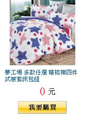 夢工場 多款任選 精梳棉四件式被套床包組