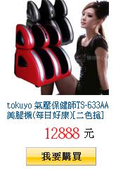 [二色搶] tokuyo氣壓保健師TS-633AA美腿機(每日好康)