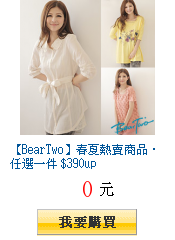 【BearTwo】春夏熱賣商品‧任選一件 $390up