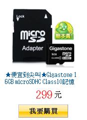 ★便宜到尖叫★Gigastone 16GB microSDHC         Class10記憶卡