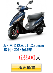 SYM 三陽機車 GT 125 Super 碟剎 - 2013領牌車