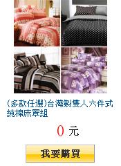 (多款任選)台灣製雙人六件式純棉床罩組
