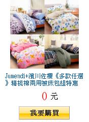 Jumendi+濱川佐櫻《多款任選》精梳棉兩用被床包組特惠