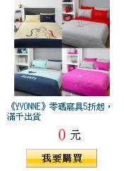 《YVONNE》零碼寢具5折起,滿千出貨