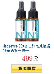 Neogence 20%杏仁酸高效煥膚精華★買一送一