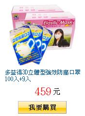 多益得3D立體型強效防塵口罩100入+9入